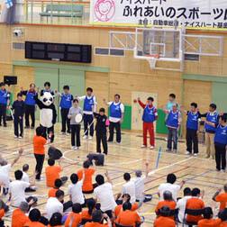 ふれあいのスポーツ広場 in 仙台の写真